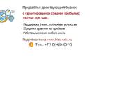 Продаётся действующий бизнес Продаётся действующий Интернет бизнес с гарантированной средней прибылью 140 тыс. руб. \мес. Работать можно в любом регио, Рязань - Разное