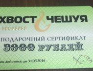 Подарочный сертификат рыбаку на День Рождения Время приобрести оригинальный подарок для мужчины, который не представляет свою жизнь без рыбалки! Подар, Москва - Рыбалка