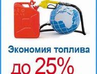 Саратов: Катализатор экономии любого топлива ( бензин, дизель, газ ) ТопливоДар * ТопливоДар - лучшее средство для экономии топлива во всех ДВС.   * Простое пр
