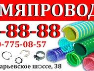 Гофрированный шланг для канализации Шланг гофрированный для промышленных предприятий предлагает Российский производитель гофра шлангов воздушных и нап, Шахты - Автозапчасти