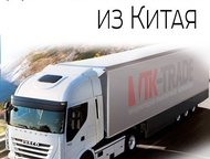 Доставка грузов из Китая Транспортная компания «ВТК-Трейд» оказывает услуги по доставке грузов, товаров из Китая в Россию, Беларусию, Казахстан.   При, Тюмень - Импортозамещение