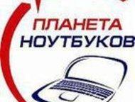 """Тольятти: Куплю ноутбук Сервисный центр """"Планета ноутбуков"""". Оценка по телефону за 5 минут!   Мы покупаем рабочие и сломанные ноутбуки ежедневно в рабочее время"""