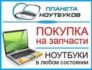 """Куплю ноутбук Сервисный центр """"Планета ноутбуков"""". Оценка по телефону за 5 минут!   Мы покупаем рабочие и сломанные ноутбуки ежедневно в рабочее время, Тольятти - Ноутбуки"""