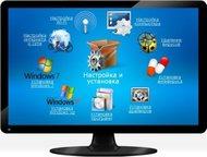 Ремонт компьютеров и ноутбуков быстро и качественно Выезд на дом или в офис в любые районы бесплатно  - Настройка Windows  - Установка различных прогр, Тольятти - Ремонт компьютеров, ноутбуков, планшетов