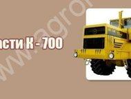 Тольятти: Запасные части к тракторам МТЗ 80/82, 1, Т-150, ЮМЗ, ДТ-75, Т-16, Т-25, Т-40, К-700/701 Мы предлагаем нашим клиентам широкий выбор запчастей для тракт