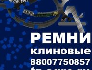 Ремень клиновой профиль А Польский завод Stomil предлагает купить качественные клиновые ремни, поликлиновые ремни и зубчатые ремни от прямого представ, Тольятти - Автомагазины (предложение)