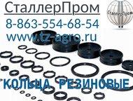 Кольцо уплотнительное круглого сечения Вы искали Кольца уплотнительное круглого сечения на Юге России? Нет проблем, мы доставим кольца резиновые в люб, Волгодонск - Автомагазины (предложение)