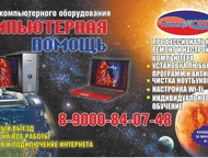 Компьютерный сервис Компьютерная помощь    профессиональный ремонт компьютеров и ноутбуков  установка любых программ и антивирусов  настройка и подклю, Златоуст - Ремонт компьютеров, ноутбуков, планшетов